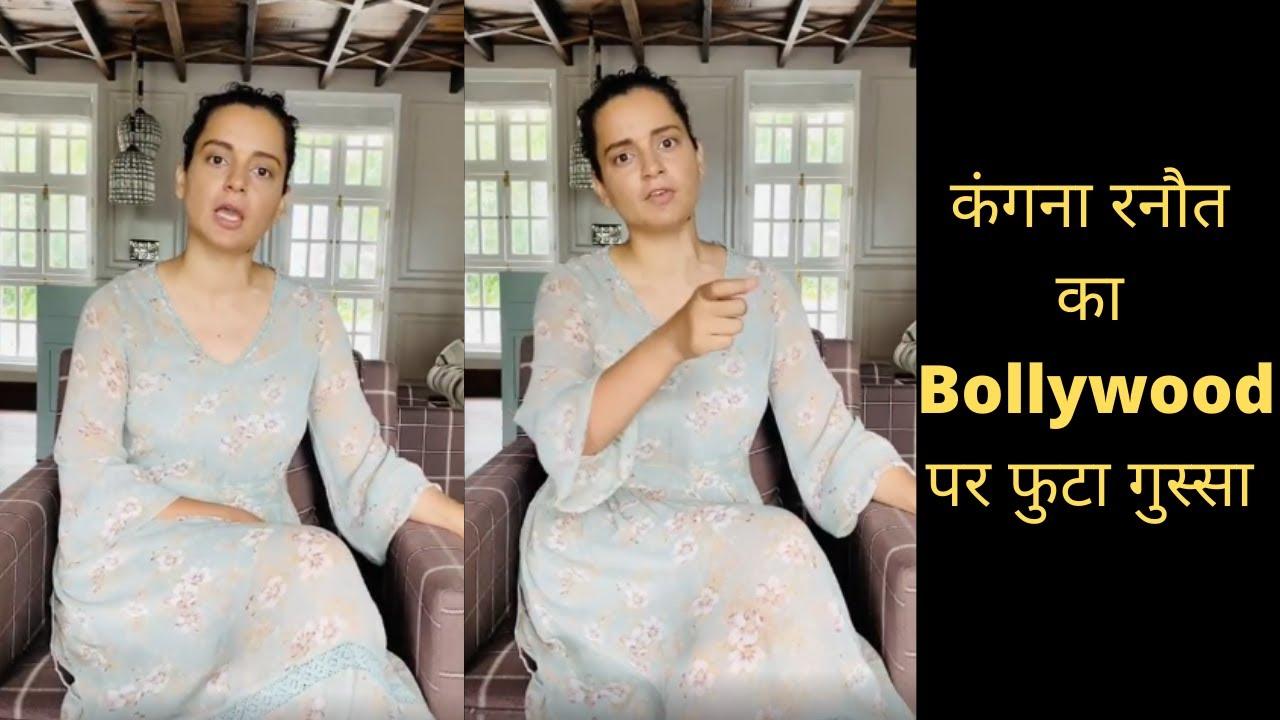 Kangana Ranaut sushant singh rajput viral video