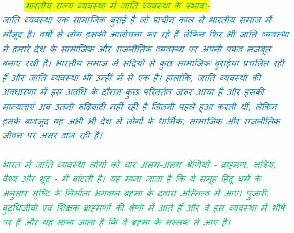 sol du Indian Government and Politics Solved Assignment, Indian Government and Politics