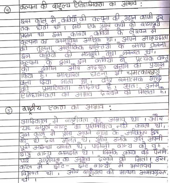 bcom Hindi A Assignment Answer