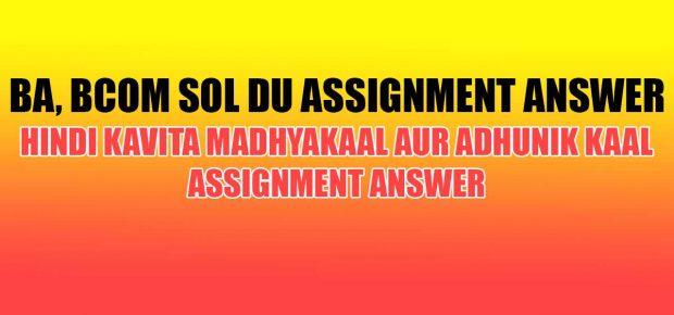 HINDI KAVITA MADHYAKAAL AUR ADHUNIK KAAL Assignment Answer