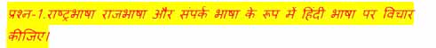 Sol Du Hindi Assignment Answer