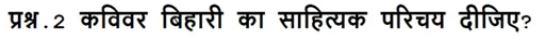 Hindi Kavita Assignment Answer