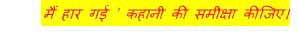 Hindi Solved Assignment Answer