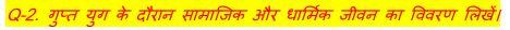History Discipline Assignment Answer Hindi