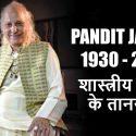 pandit jasraj biography in hindi