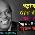 rahat indori biography IN HINDI