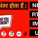 NEFT RTGS IMPS UPI Difference in Hindi