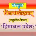 Himachal Pradesh Essay In Sanskrit