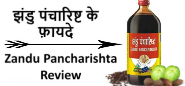 Zandu Pancharishta Syrup Uses in Hindi