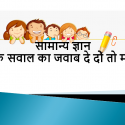 20 March General Knowledge Question Answer