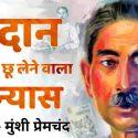 Godan Summary In Hindi