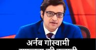 Arnab Goswami Biography In Hindi