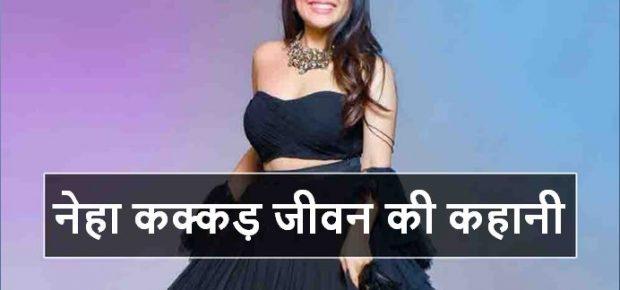 Neha Kakkar Biography in Hindi
