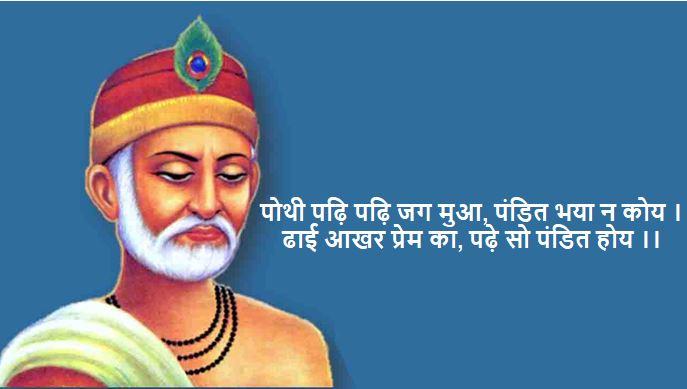 Kabir Das Ji Ka Jivan Parichay