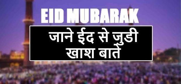 eid al fitr 2021 in india