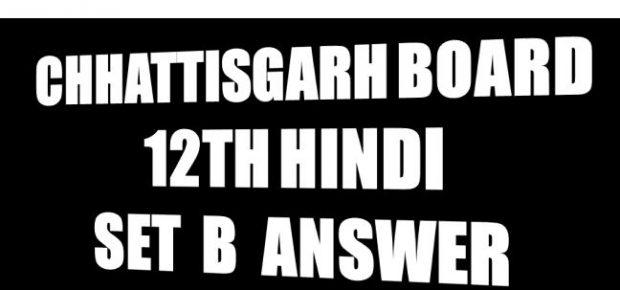CG Board 12th Hindi Set B Answer