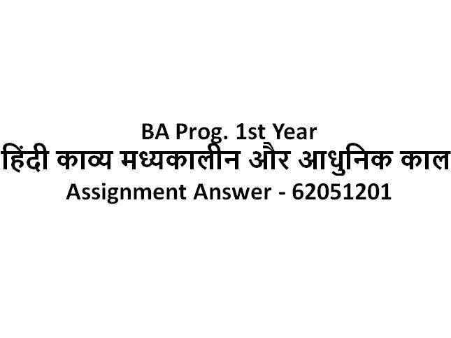 हिंदी काव्य मध्यकालीन और आधुनिक काल Assignnment Answer