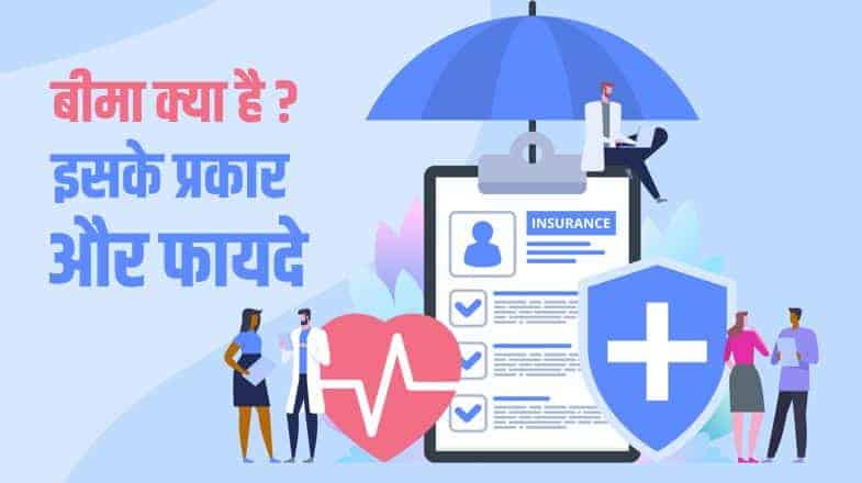 What is Insurance Policy In Hindi